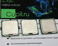 cupil.ru - лучшие процессоры