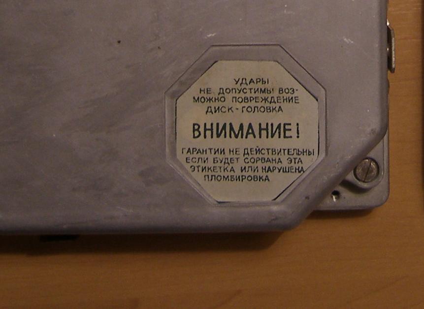 Фотосессия советского HDD
