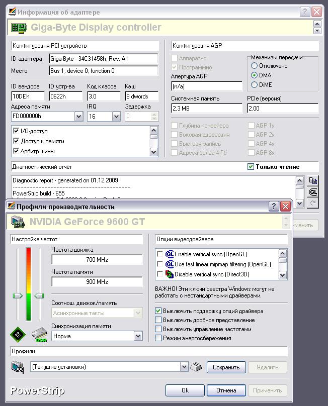 PowerStrip - программа для изменения параметров видеоподсистемы, настройки видеокарт и их разгона