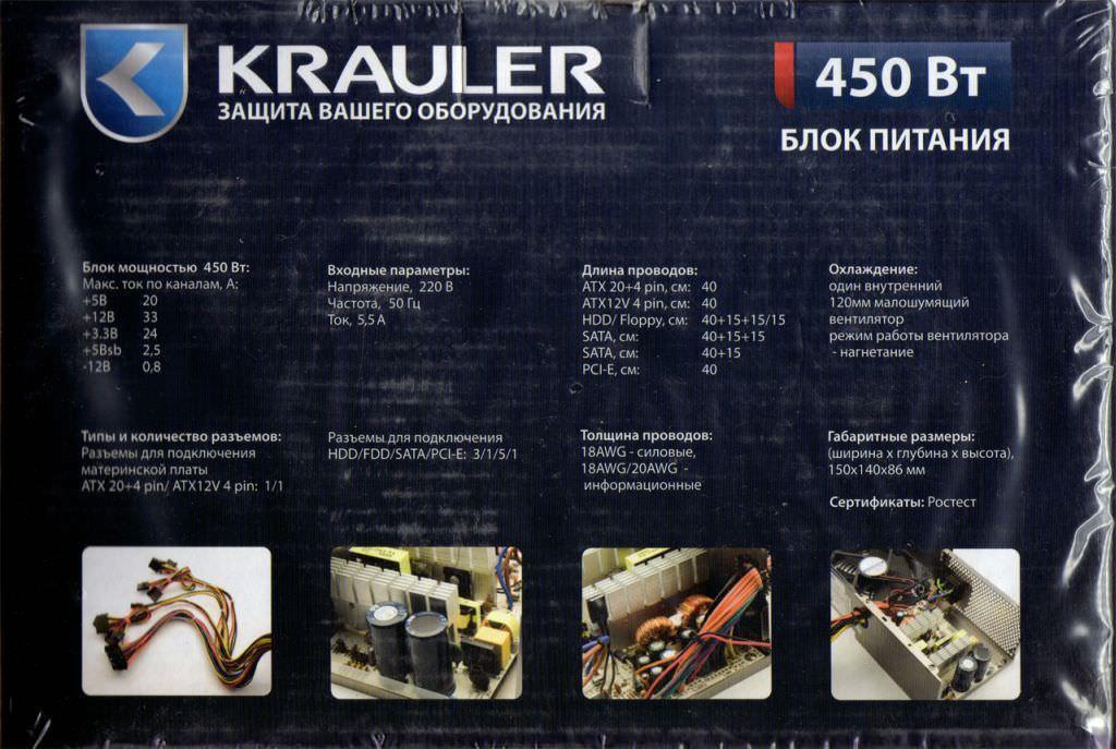 Среднее звено. Обзор пяти блоков питания мощностью 450-700 Вт от Velton, Krauler и Hipro