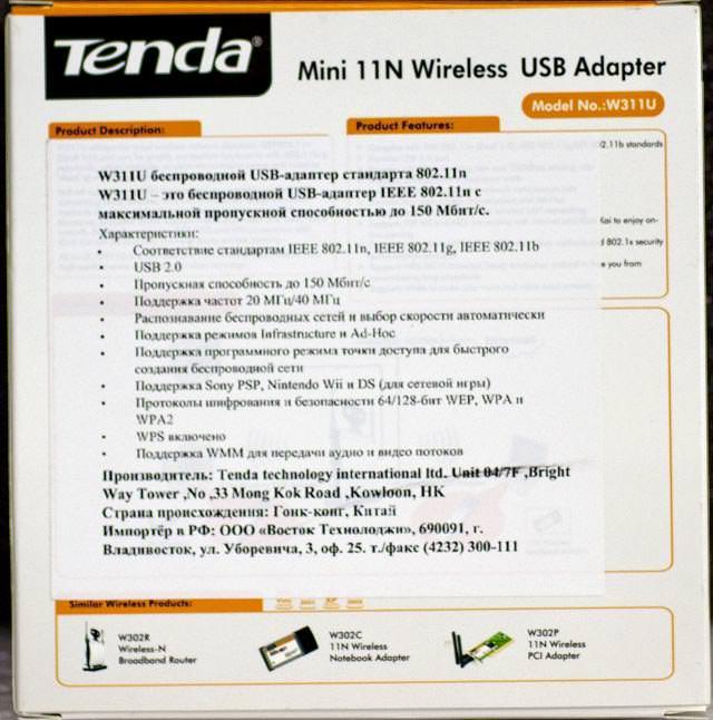 tenda_311u_box_rear