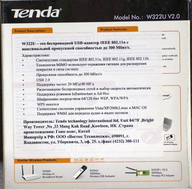 tenda_322u_box_rear
