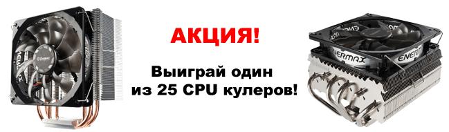 Купи блок питания Enermax – выиграй один из 25 CPU кулеров!