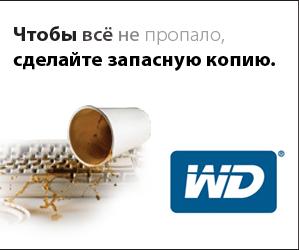 WD поддерживает Всемирный День Бэкапа