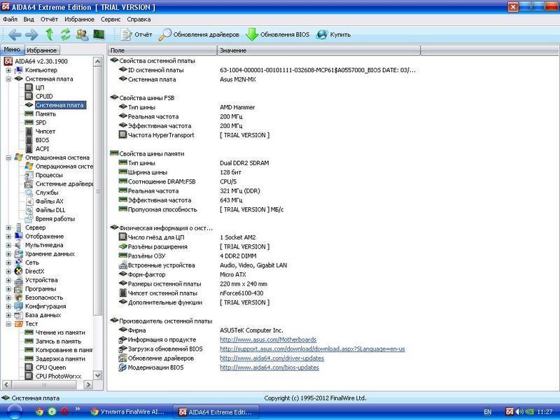 AIDA64 Extreme Edition 2.30