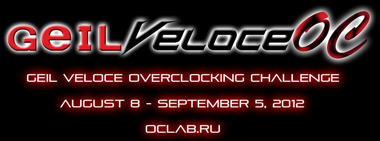 Конкурс GeIL Veloce Overclocking Challenge
