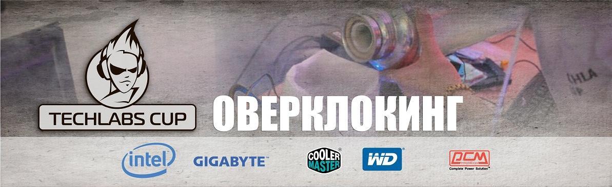В России стартует киберфестиваль TECHLABS CUP 2013