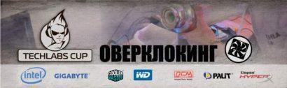 Соревнования по оверклокингу на TECHLABS CUP RU 2013