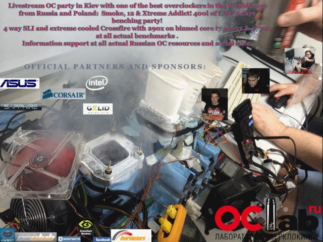 С 8 по 11 февраля в Киеве пройдет Xtreme OC Party с участием известных оверклокеров