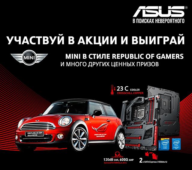Компания ASUS дает шанс выиграть автомобиль Mini Cooper всем владельцам материнских плат ASUS на Intel X99 c эксклюзивной технологией ASUS OC Socket