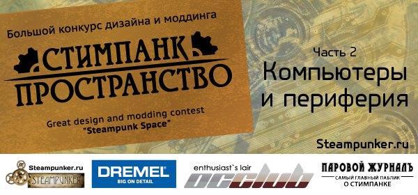 Конкурс от Steampunker.ru: Стимпанк-пространство, компьютеры и периферия
