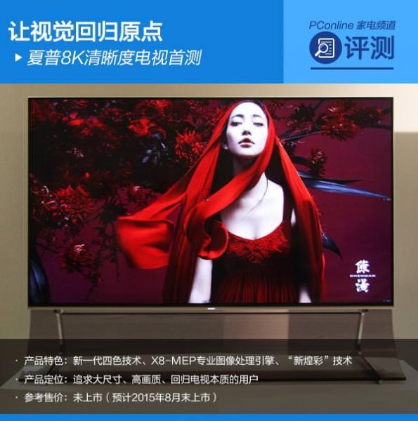 Sharp показала 80-дюймовый 8К телевизор с разрешением 7680х4320