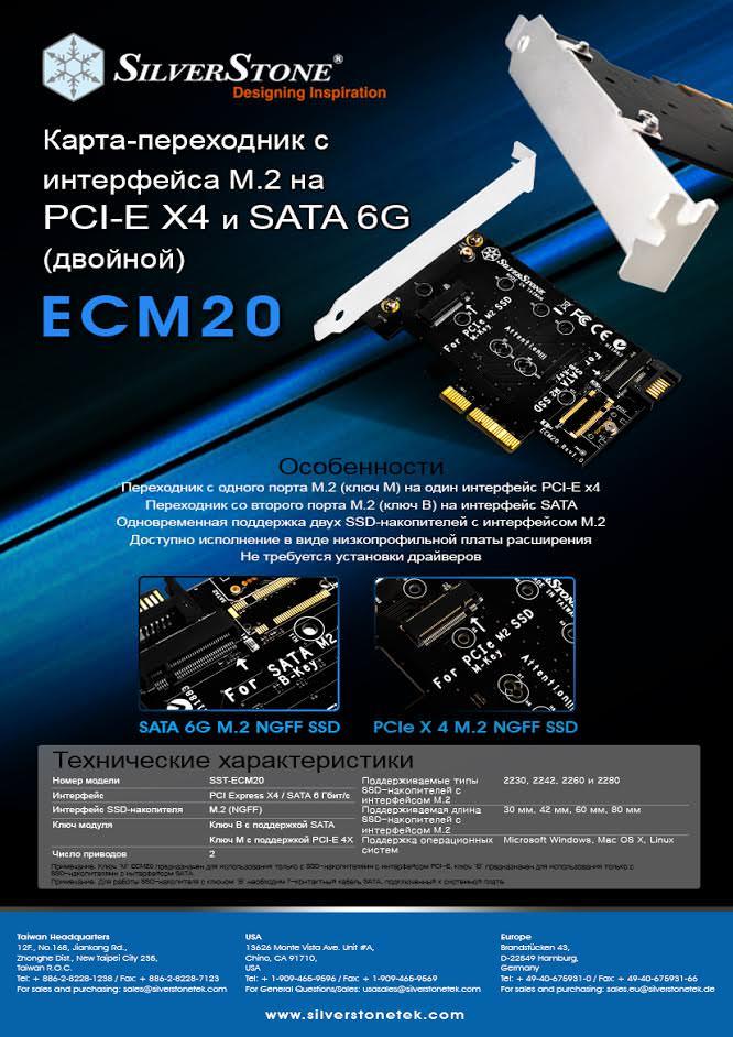 Компания SilverStone представила переходник ECM20 для подключения устройств со скоростным интерфейсом M.2