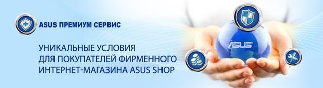 Премиум-сервис для покупателей фирменного интернет-магазина ASUS Shop