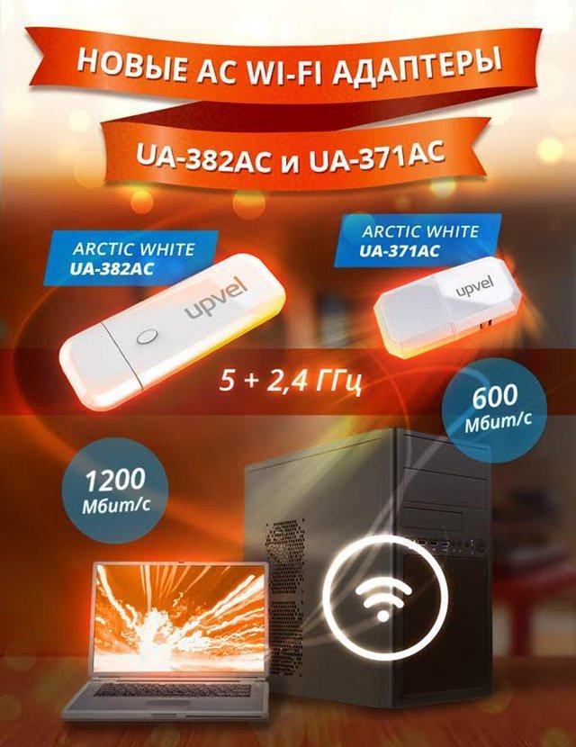 Компания  UPVEL представляет адаптеры Wi-Fi UA-382AC и UA-371AC новейшего стандарта AC