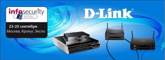 Оборудование и решения D-Link для обеспечения сетевой безопасности на выставке InfoSecurity Russia 2015