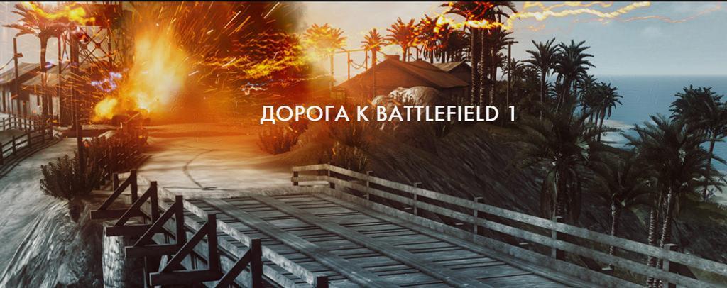 EA бесплатно раздает Second Assault – DLC к Battlefield 4