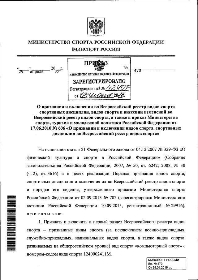 Киберспорт теперь официальный вид спорта в России