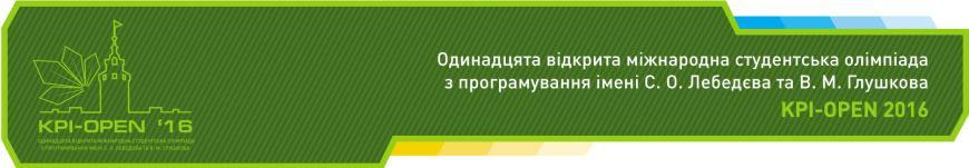 В Киеве скоро пройдет одиннадцатая открытая международная студенческая олимпиада  по программированию имени С. А. Лебедева и В. М. Глушкова