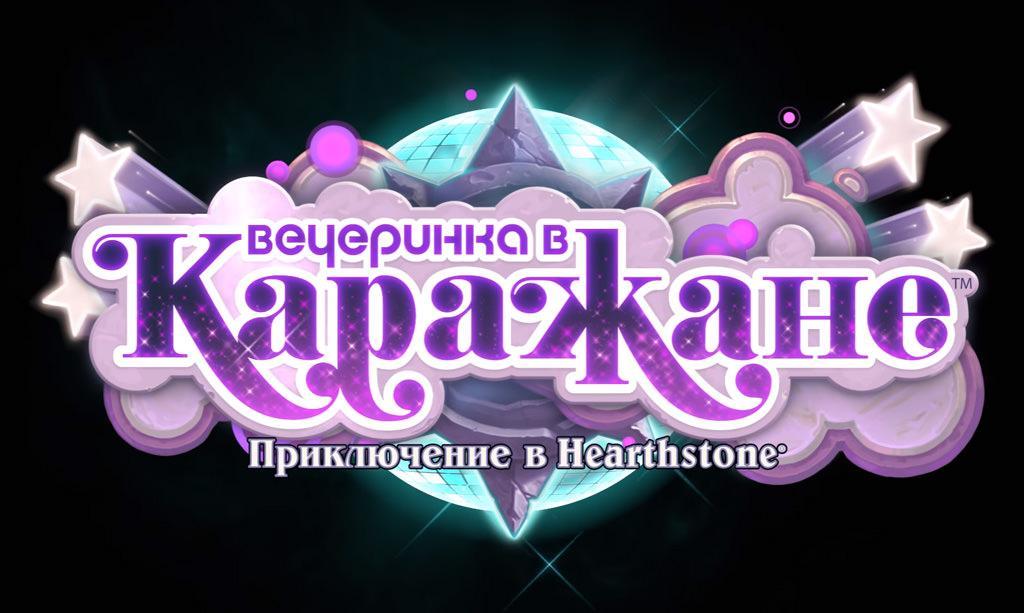 hearhstone 01
