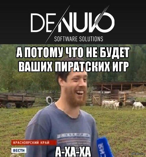 Метод взлома DRM-защиты Denuvo больше не работает