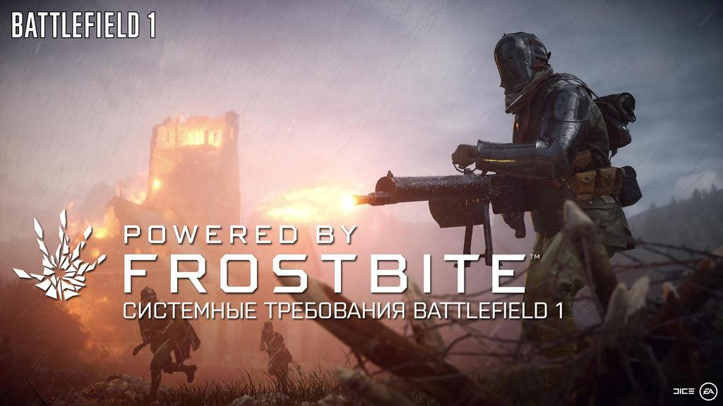 Battlefield 1 system requirements 1