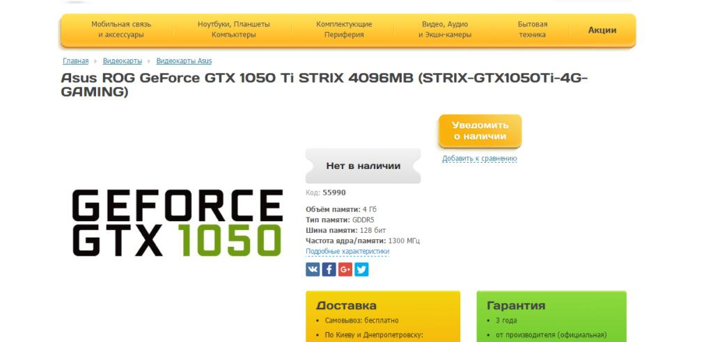 GTX 1050 2
