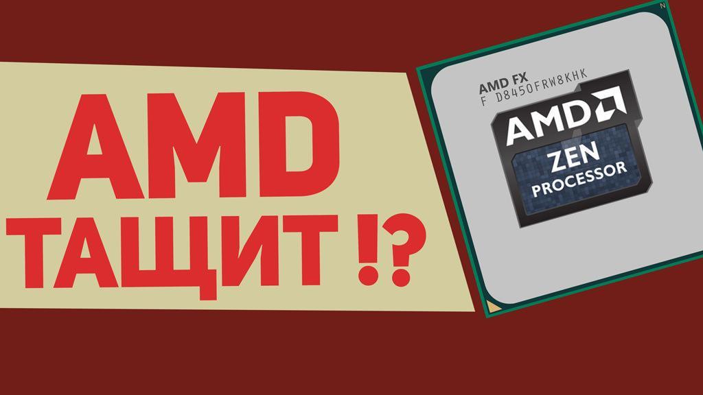 Процессоры AMD Zen понемногу растут в частоте