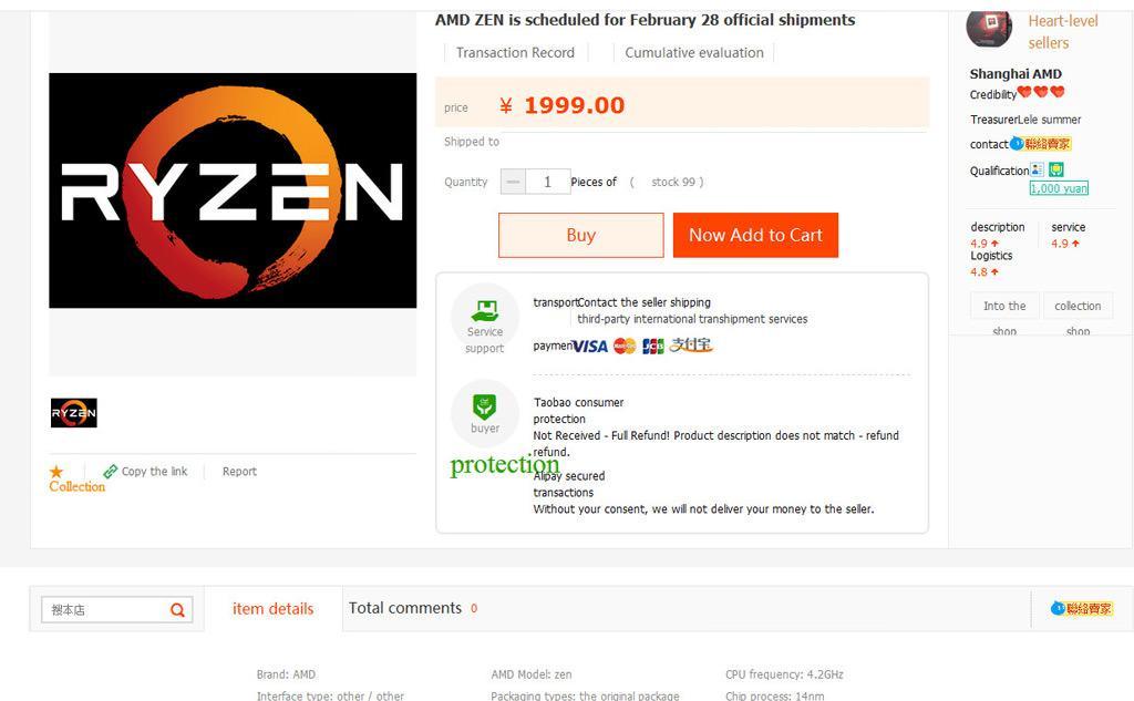 AMD Ryzen Taobao