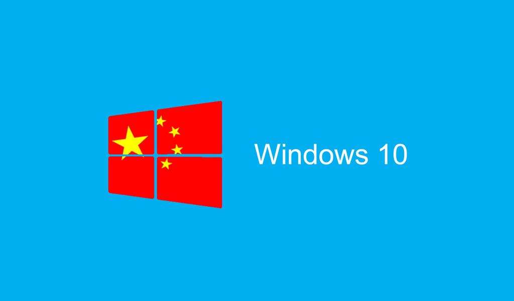 Windows 10 China Government Edition 3