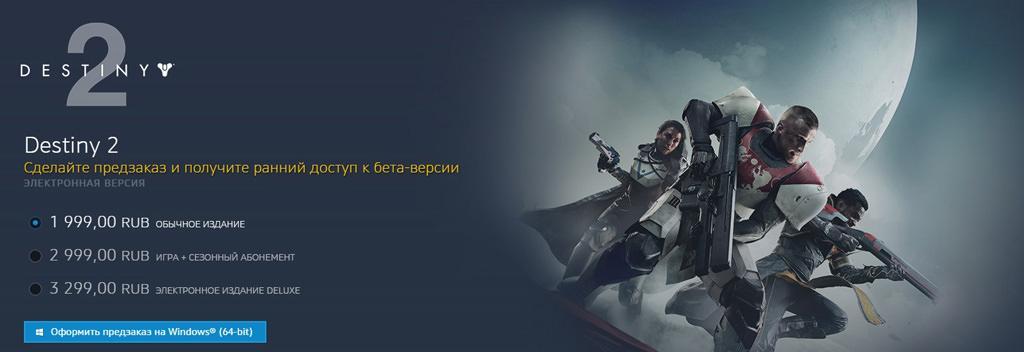 destiny2 2