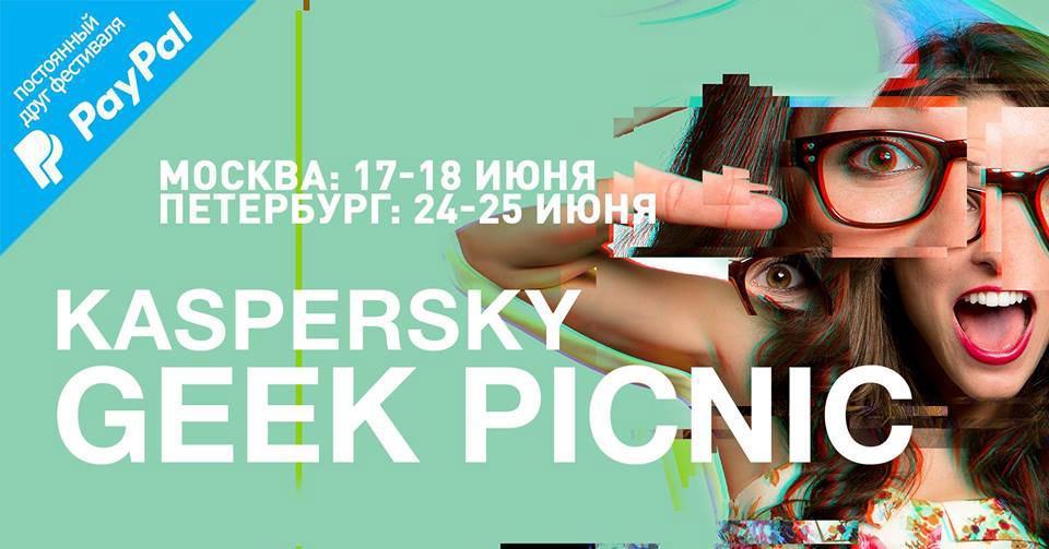 В Москве и Петербурге скоро пройдет фестиваль технологий и искусства Kaspersky Geek Picnic
