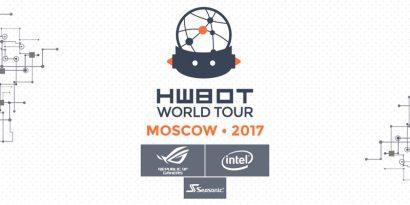 HWBOT World Tour впервые в Москве!
