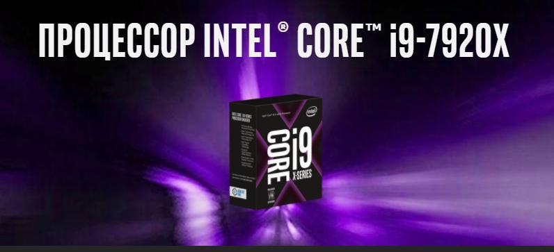 Intel Core i9 7920X 2