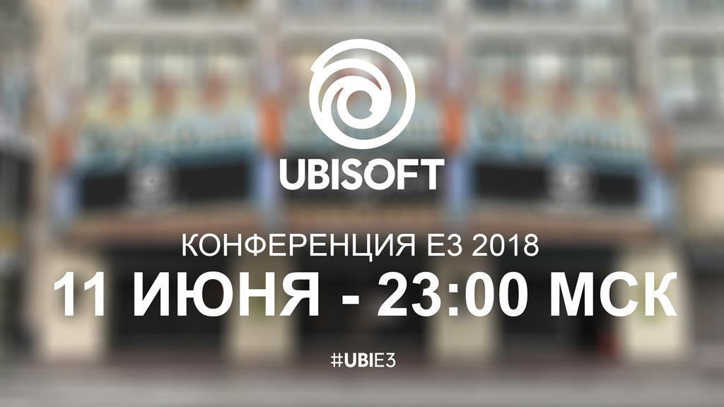 ubisoft e3 2018 date 1