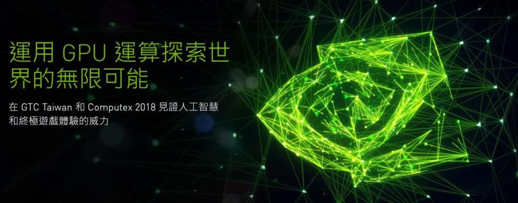 NVIDIA GTC 2018 Ultimate Gaming Experience