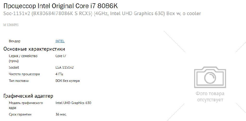 Intel Core i7 8086K 1