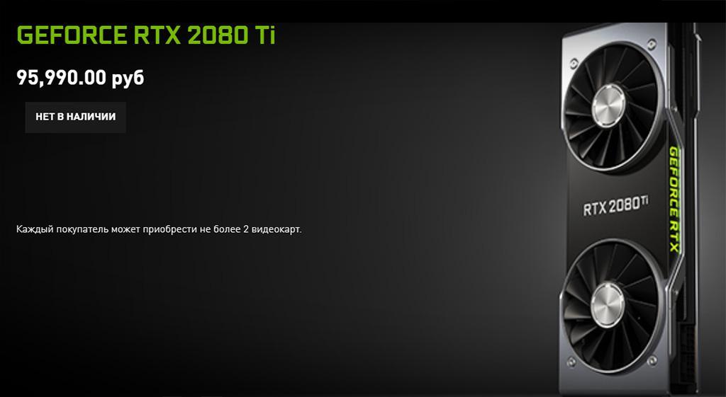 Названы причины дороговизны видеокарт NVIDIA Turing и то, почему GeForce RTX 2080 Ti так мало