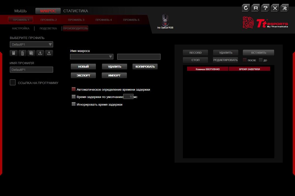 Обзор игровой мыши TT eSports Iris Optical RGB. На словах ни о чём, а на деле бодрячком