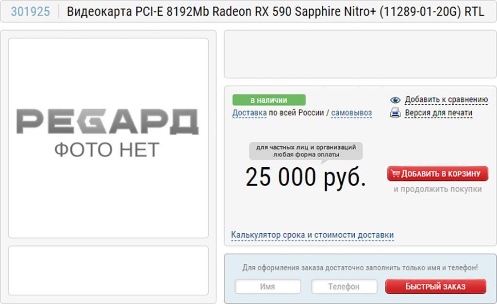 Инфа 100%: Radeon RX 590 поступят в продажу 15 ноября