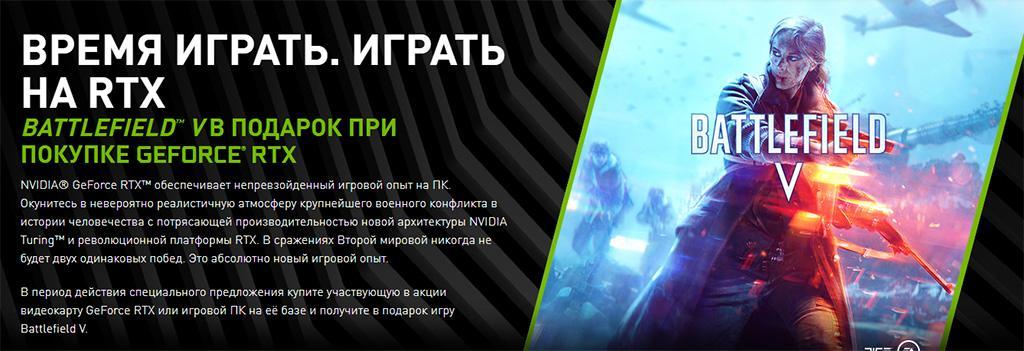 Аукцион невиданной щедрости: Battlefield V в подарок к видеокартам NVIDIA GeForce RTX