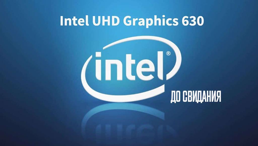 """Слух: Intel готовит процессоры с суффиксом """"KF"""" без видеоядра"""