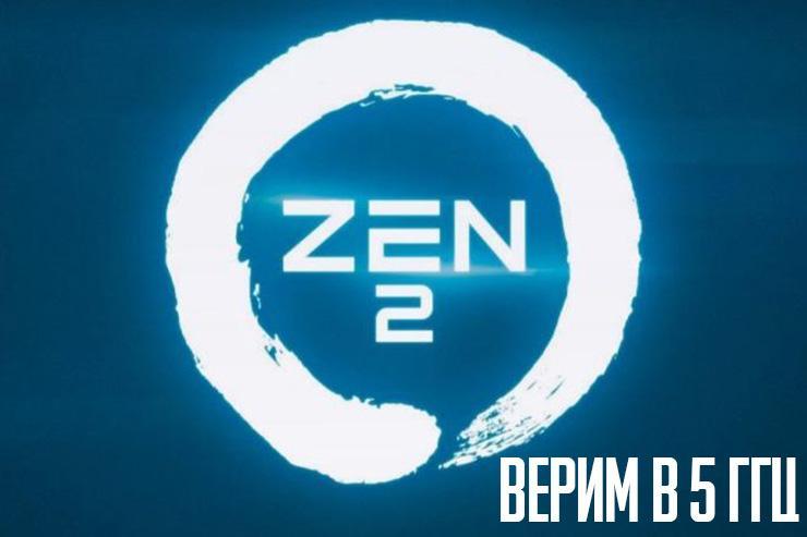 Der8auer верит, что процессоры AMD Ryzen 3000 смогут в 5 ГГц