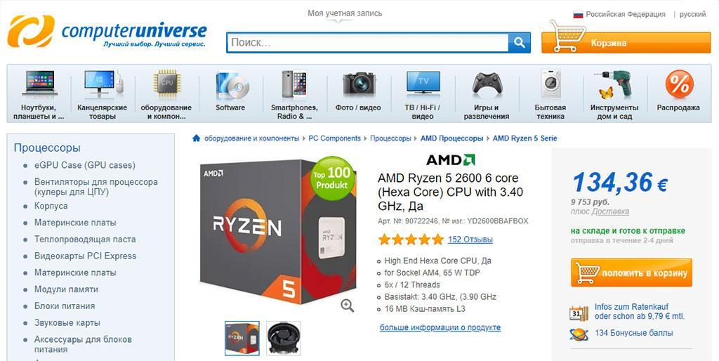 AMD Ryzen 7 2700 можно купить за $220