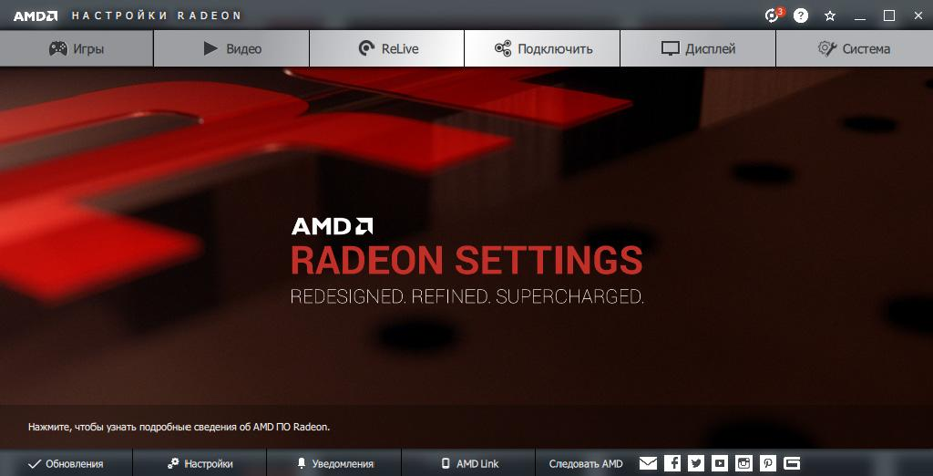 Драйвер AMD Radeon Adrenalin 2019 Edition обновлен (19.5.2)