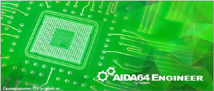 Утилита AIDA64 обновлена до версии 6.0