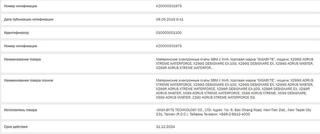 Замечены материнские платы Gigabyte с некими чипсетами Intel X299R, X299G и X599