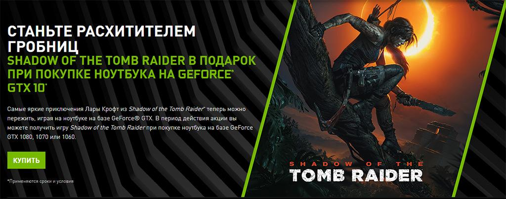 Аукцион невиданной щедрости: NVIDIA дарит Shadow of the Tomb Raider покупателем ноутбуков с видеокартами Pascal