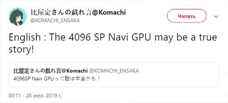 Слух: Radeon RX 5800 (Navi 12) может получить 4096 потоковых процессоров
