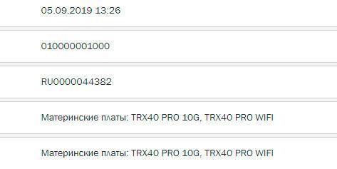 AMD Ryzen Threadripper 3000 сертифицированы ассоциацией PCI-SIG, а платы на чипсете TRX40 готовит и MSI